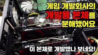 [Korea ITAD] 게임 개발회사의 개발용 본체를 …