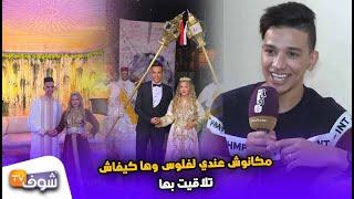 الشاب المغربي زوج الروسية الجميلة..مكانوش عندي لفلوس وها كيفاش تلاقيت بها