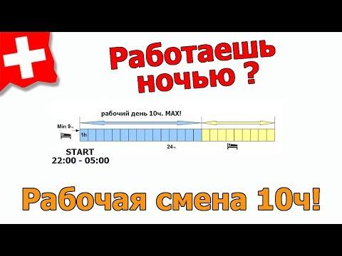 Работаешь ночью ? - смена максимум 10 часов! / №144