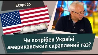 Чи потрібен Україні американський скраплений газ?