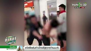 สองโจ๋ก่อเหตุวิวาท กลางห้างดังชลบุรี | 07-11-61 | ข่าวเช้าไทยรัฐ