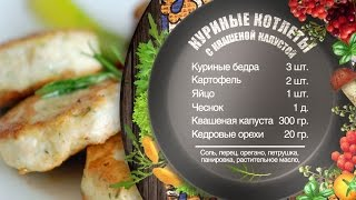 Как приготовить куриные котлеты с квашеной капустой - рецепт от шеф-повара Игоря Артамонова
