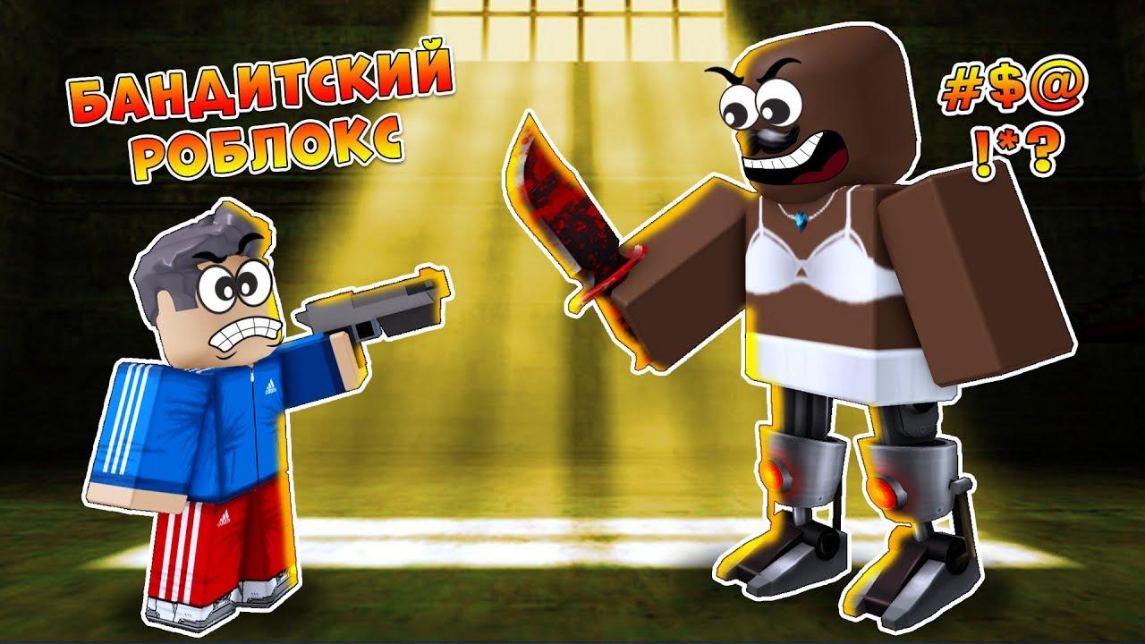 Все серии подряд, Бандитский Роблокс (анимация)