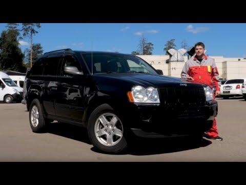 Тряхнем стариной - Jeep Grand Cherokee WK   Подержанные автомобили