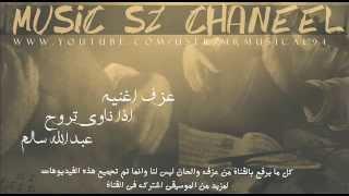 عزف اغنية اذا ناوي تروح عبدالله سالم