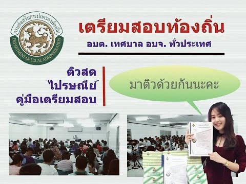 ติวสอบองค์กรปกครองส่วนท้องถิ่น #ภาษาไทย
