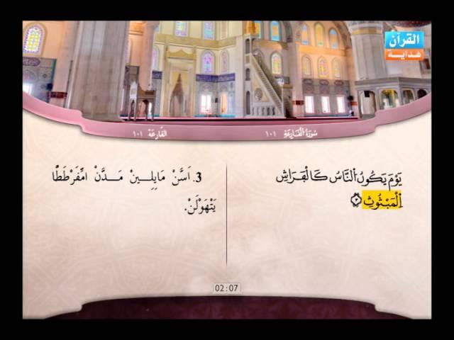 101| Al-Qâri'ah |  Mahmoud Khalil Al-Housari