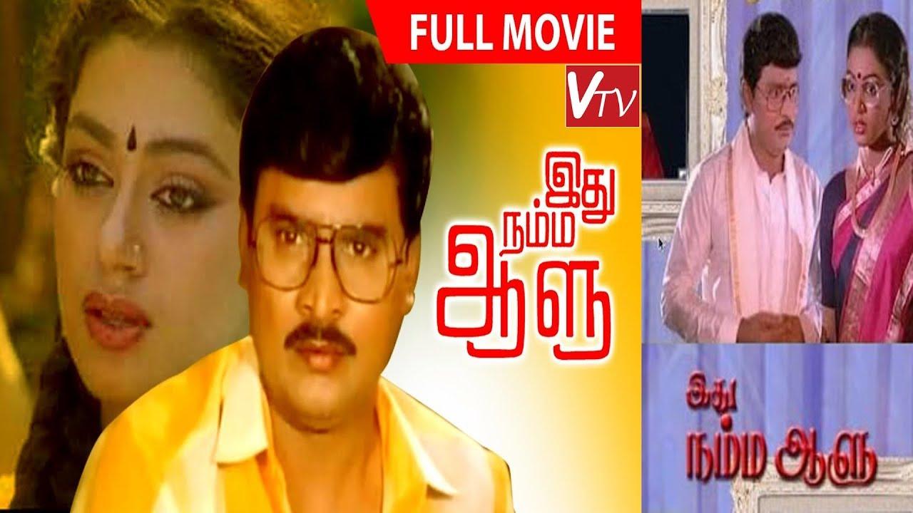 Download Idhu Namma Aalu Full Movie | Bhagyaraj | Shobana | Manorama | VTV Movies