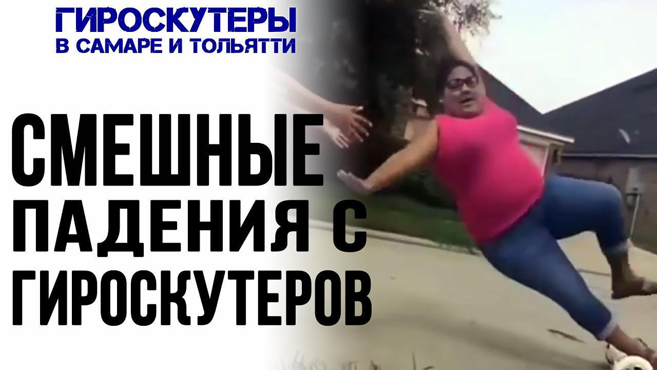 САМЫЕ СМЕШНЫЕ ПАДЕНИЯ с гироскутеров СМОТРЕТЬ ВСЕМ Гироскутеры в Самаре и Тольятти гироскутеры