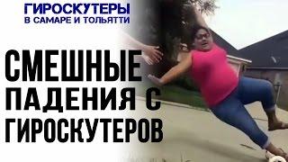 САМЫЕ СМЕШНЫЕ ПАДЕНИЯ с гироскутеров! СМОТРЕТЬ ВСЕМ! Гироскутеры в Самаре и Тольятти #гироскутеры