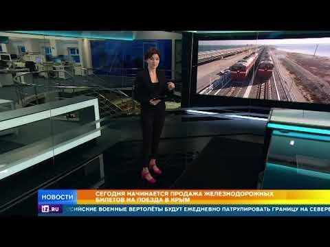 Начинается продажа железнодорожных билетов в Крым