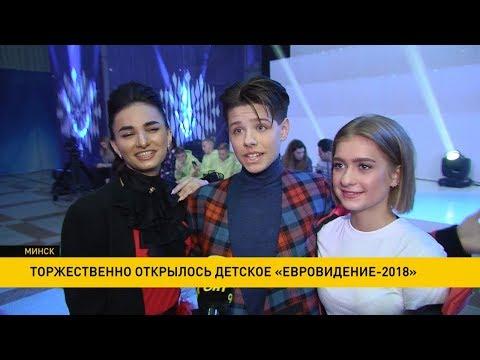 Минск принимает детское