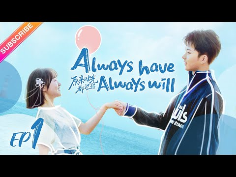 【ENG SUB】Always Have, Always Will EP01│A story or an incident│Li Ge Yang, Dawn Chen│Fresh Drama