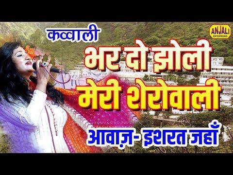 भर-दो-झोली-मेरी--माँ-को-मनाने-वाला-पहला-भजन--bhar-do-jholi-meri-sherowali/गायिका-इशरत-जहाँ