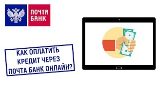 Как оплатить кредит через Почта Банк Онлайн