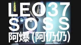 LEO37 + SOSS - 357 ft. 阿爆 (阿仍仍) ABao