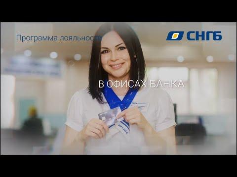 """Видеоспот о программе лояльности """"Сургутнефтегазбанка"""""""