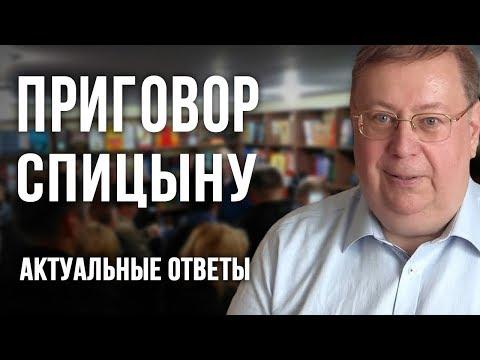 Смотреть Приговор Спицыну (Актуальные ответы). Александр Пыжиков онлайн