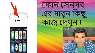 Best multi app for Android in bangla. সবচেয়ে সেরা অ্যাপ... best app for 2018