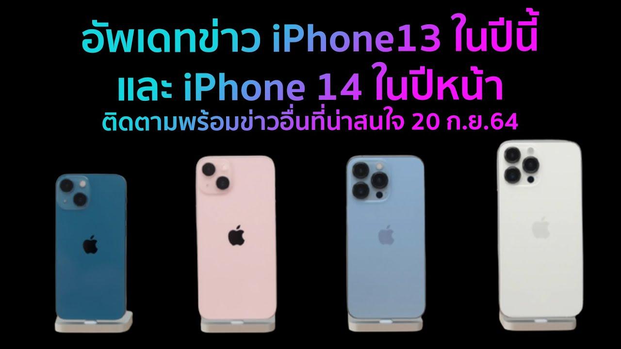 อัพเดทข่าว iPhone13 ในปีนี้และ iPhone 14 ในปีหน้า