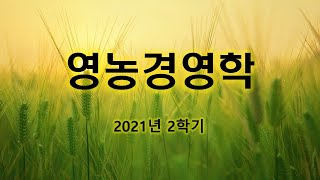[영농경영학] 2021…