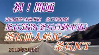 祝!開通 釜石道路(釜石自動車道)全通 釜石仙人峠IC~釜石JCT(釜石中央IC)