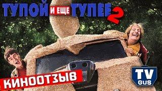 Фильм Тупой и еще тупее 2. Отзыв и обзор: Стоит ли идти в кино?