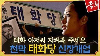 """[국희] """"태화당의 천막 공장 시대 개막이구먼"""" 개막과…"""
