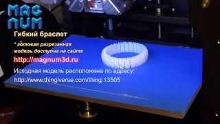 3D принтер Magnum 3D Creative(Печать на принтере гибкого браслетика. Материал PLA, платформа холодная., 2014-05-22T06:20:52.000Z)