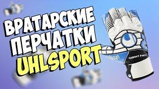 Обзор вратарских перчаток Uhlsport Eliminator Soft SF! Вратарские перчатки Uhlsport!(Ссылка на товар: https://www.proball.ru/catalog/394/perchatki-vratarskie-uhlsport-eliminator-soft-sf-100019401/ Вратарские перчатки серии Eliminator..., 2016-10-28T13:41:45.000Z)