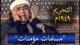 الشيخ مصطفى إسماعيل : رئيس دولة التلاوة | مسلمات مؤمنات قانتات | التحريم 1949م