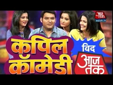 Vishesh: Kapil Sharma's Kis Kisko Pyaar Karu Exclusive