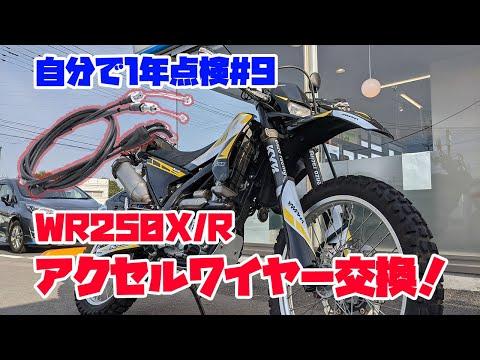 簡単!WR250R/Xのアクセルワイヤー交換解説!【WR自分で1年点検#9】