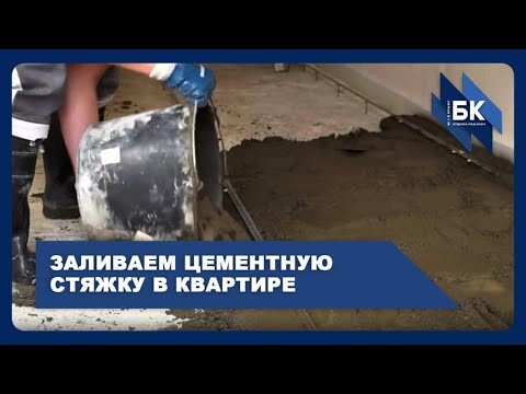 Цементная стяжка в квартире. Как залить стяжку! Ремонт квартир в Севастополе.