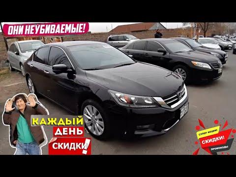 🇦🇲 Авто из Армении  2021!!💥Казахи Едут Покупать.