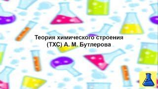 Теория строения органических соединений А. М. Бутлерова. Химия 10 класс