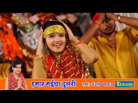HD हमार मईया दुलरी  - anjali bhardwaj devigeet 2017 - bhojpuri devigeet new