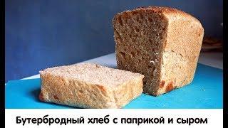 Хлеб на ржаной хмелевой закваске