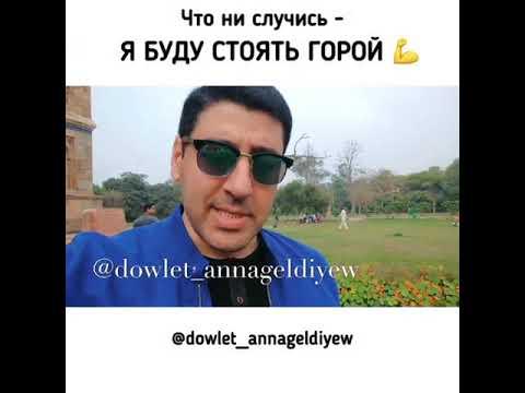 Довлет Аннагельдыев
