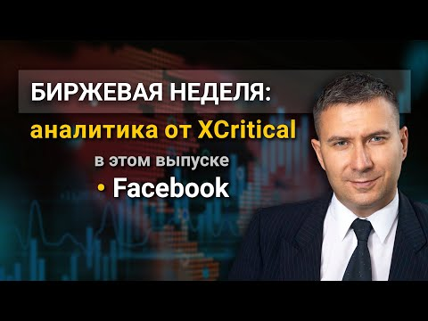 Обзор акций компании Facebook от аналитического центра XCritical