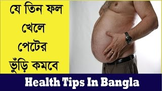 যে তিন ফল খেলে পেটের ভুঁড়ি কমবে !! health tips in bangla 2016