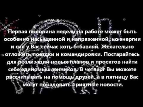Матерный гороскоп