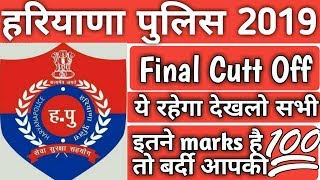 Haryana police final cutt off  male constable 2019|| हरियाणा पुलिस cutt off 2019 by lalit sharma