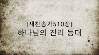 [새찬송가510장] 하나님의 진리 등대 (통일 276)