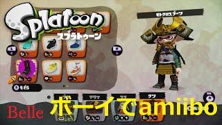 【Splatoon(スプラトゥーン)】「amiiboで甲冑を手に入れろ!(ボーイ編)」 実況プレイ#9 ちょっとイカしたゲーム実況 thumbnail
