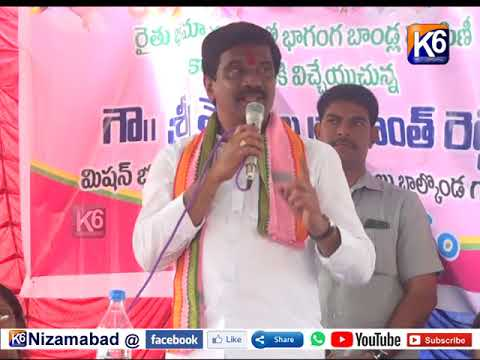 08 -08- 18  Farmers Insurance Bonds Distribution At Balkonda  Constituency By  MLA Prashanthreddy