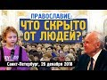 Православие: ЧТО СКРЫТО ОТ ЛЮДЕЙ? // Осипов Алексей Ильич