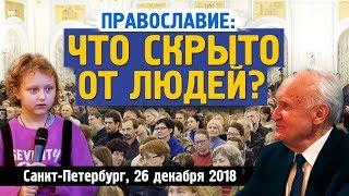 Православие: что скрыто от людей? (Санкт-Петербург, 26.12.2018) Осипов А.И.