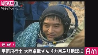 大西さんが地球に帰還 カザフスタンの平原に着陸(16/10/30) thumbnail