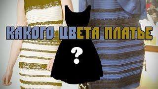 #TheDress или какого цвета платье?